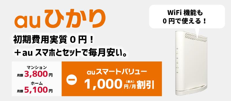 auひかりは初期費用0円!auスマホとセットで毎月安い。
