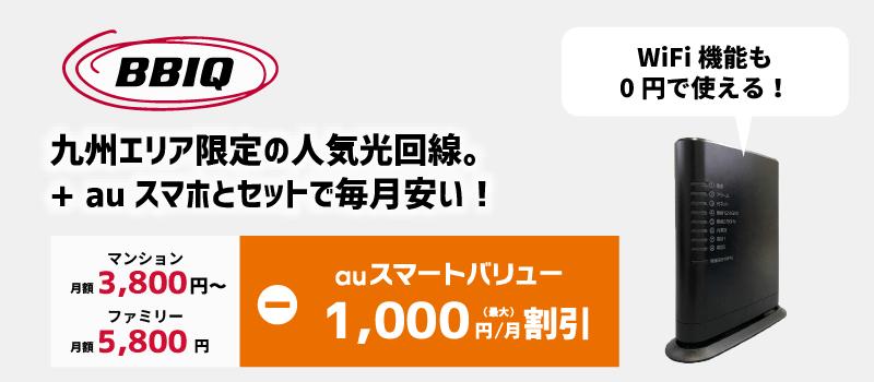 BBIQは、九州エリア限定の人気光回線。+auスマホとセットで毎月安い