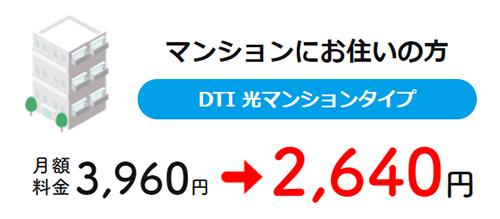 DTI光を契約してauセット割が適用された時の月額料金は2,640円
