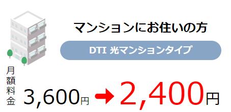 DTI光を契約してauセット割が適用された時の月額料金は2,400円