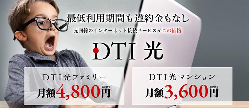 DTI光公式ページのトップ画像