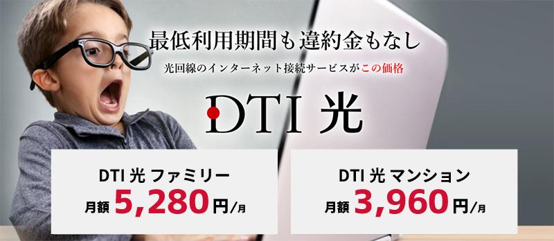 DTI光のファミリー・マンションの月額料金
