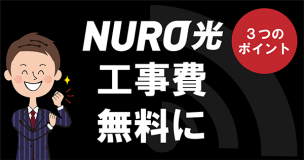 NURO光の工事費を無料にする自信がある男性