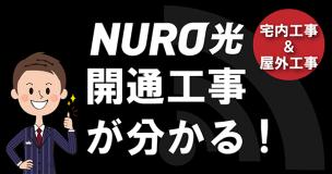 NURO光の開通工事を説明できる男性