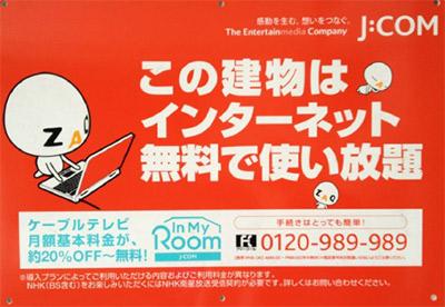 無料インターネット「J:COM」の看板