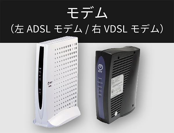 モデム(VDSLモデム/ADSLモデム)