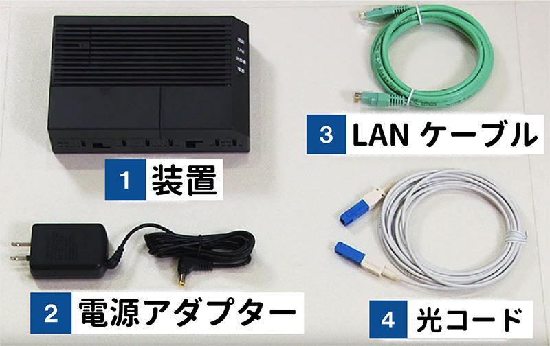 無派遣工事のときにNTTから届く接続機器一覧(ネットのみの契約の場合)