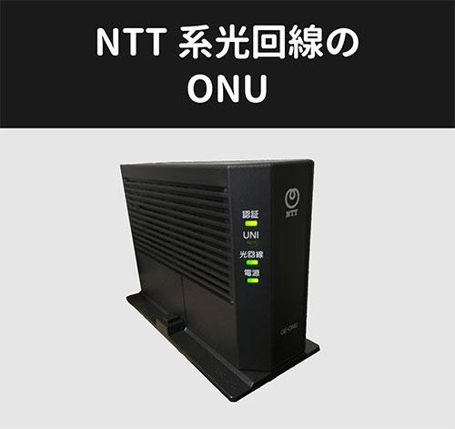 NTT系光回線のONU
