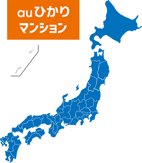 auひかり(マンション)の提供エリア(沖縄を除く46都道府県)がわかる地図イラスト
