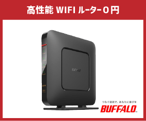 BUFFALO製高性能WiFiルーター(WSR-1800AX4)0円