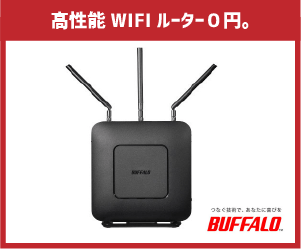 BUFFALO製高性能WiFiルーター(WXR1750DHP2)0円
