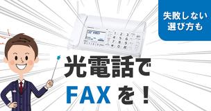 光電話で使えるFAXについて解説する男性