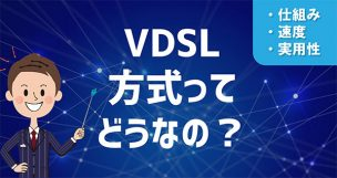 VDSL方式について解説する男性