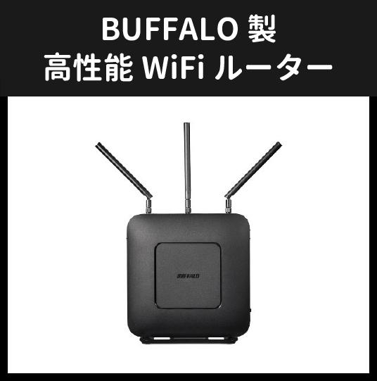 BUFFALO製WiFIルーター