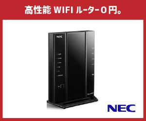 NEC製高性能WiFiルーター(Aterm-WG2600HS)0円