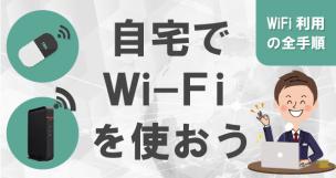 「自宅でWiFiを使おう」と話しているパソコン利用中の男性