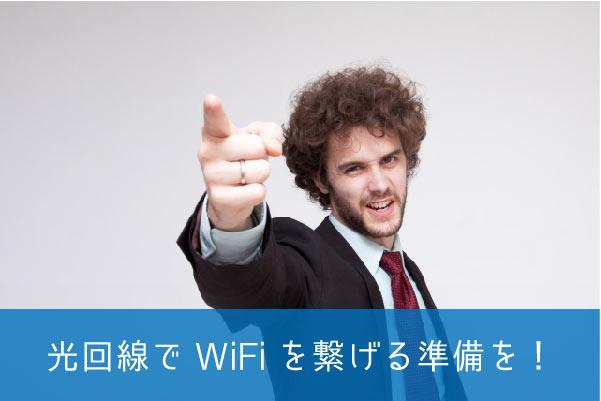 アフロの男が光回線でWiFIを繋げる準備を!と話す画像