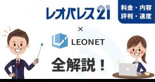 レオパレス21とレオネット(LEONET)を解説する男性とインターネットをパソコンで利用している女性