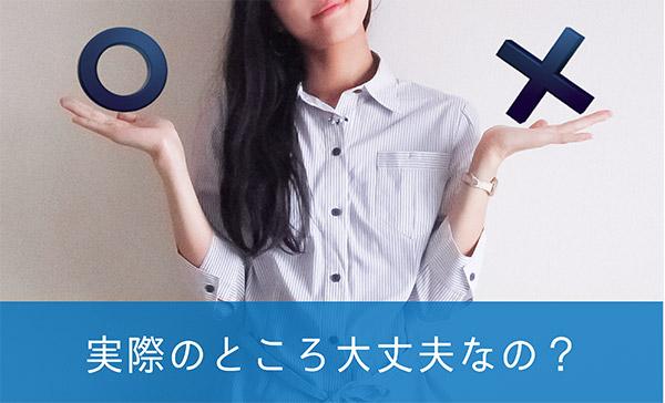 女性がマツバツのマークを掲げる画像