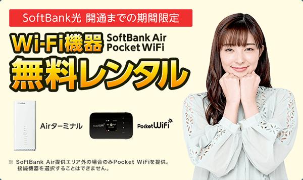 ソフトバンク光が開通するまでWiFi機器を無料レンタルできるキャンペーン