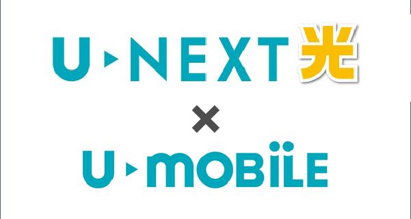 U-NEXT光とU-mobileのセット