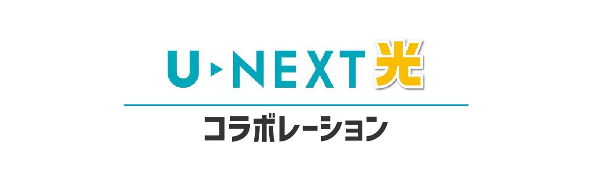 U-NEXT光のロゴ