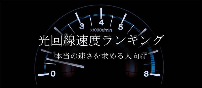 回線速度ランキング 本当の速度を求める人向け