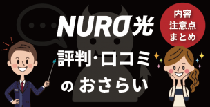 NURO光の評判や口コミを説明する男性と喜ぶ女性