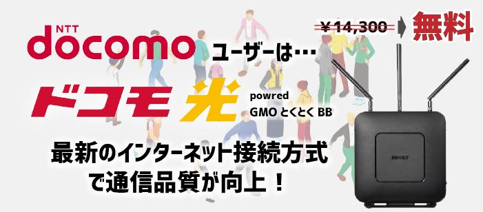 docomoユーザーはドコモ光(GMOとくとくBB)で最新のインターネット接続方式で通信品質が向上