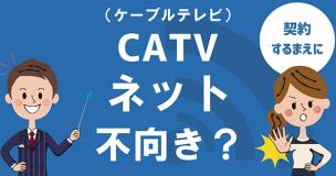 ケーブルテレビ(CATB)でインターネットは不向き?