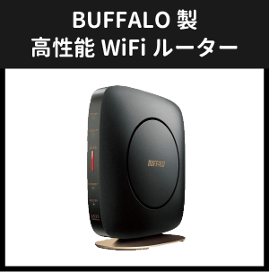 BUFFALO製高性能WiFiルーター(WSR2533DHP2)