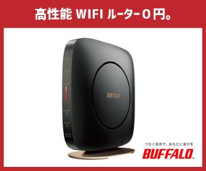 BUFFALO製高性能WiFiルーター(WSR2533DHP2)0円