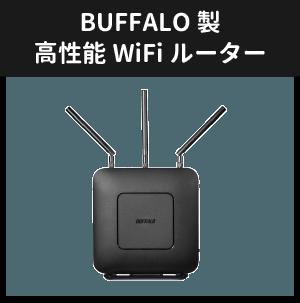 BUFFALO製高性能WiFiルーター(WXR1750DHP2)
