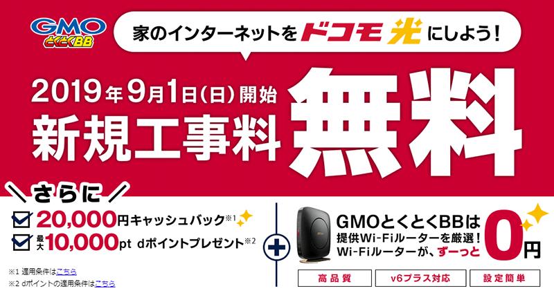 GMOとくとくBBのドコモ光キャンペーンページ