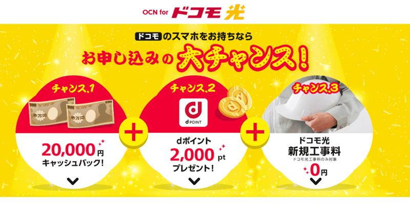 OCNforドコモ光のキャンペーンページ