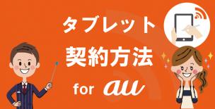 auユーザーのためにタブレット契約方法を解説する先生(男性)と、喜ぶ女性