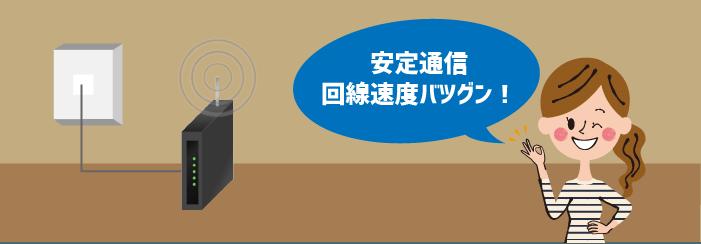 光回線のインターネットは安定通信・回線速度バツグン!
