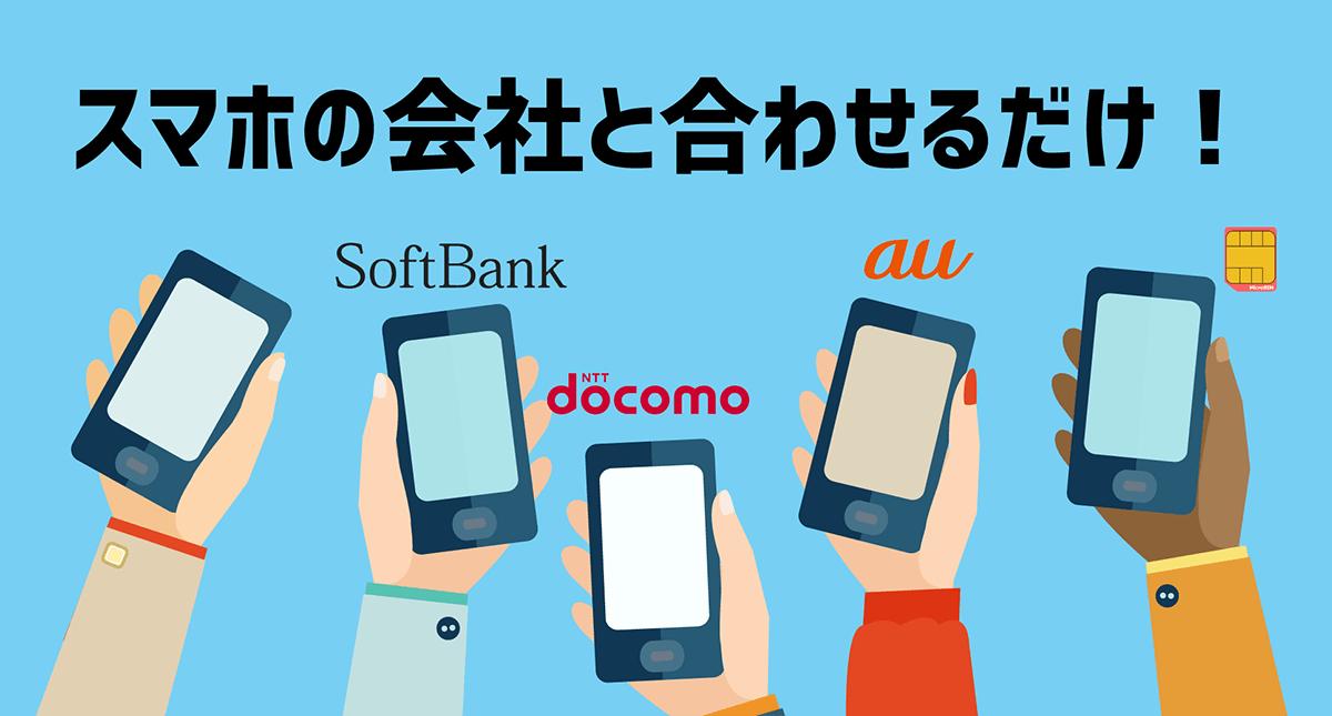 docomo,SoftBank,auのスマートフォンをかかげる人たちはセット割引を使っている!