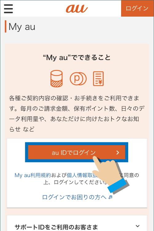 au携帯の料金プランを確認する方法1(Web)