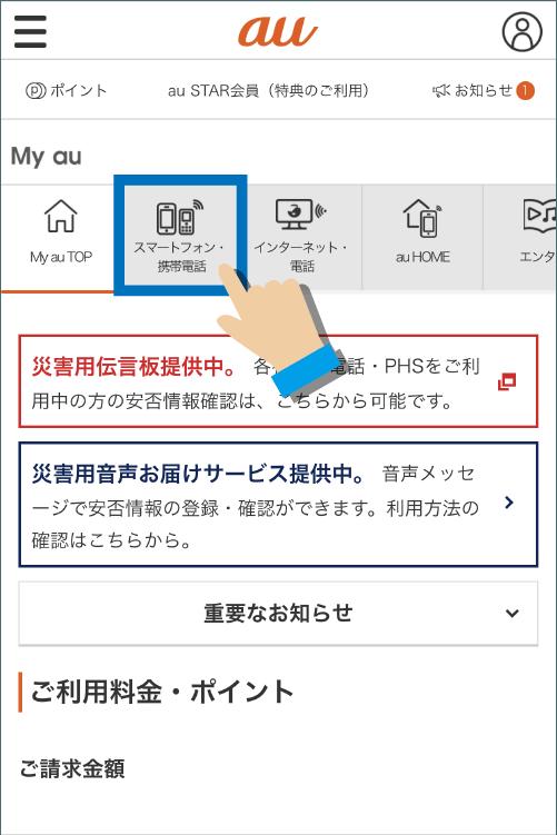 au携帯の料金プランを確認する方法2(Web)