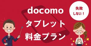 docomo(ドコモ)のタブレット料金プランを説明する先生と安心する女性