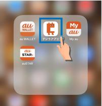 デジラアプリのアプリを開く画面