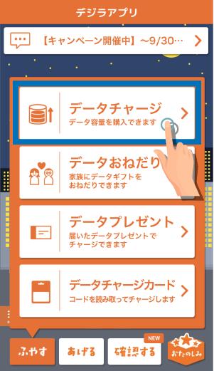 auデジラアプリ「データチャージ」の画面