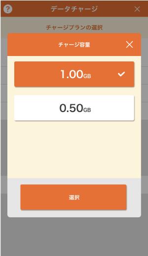 auデジラアプリ「1GB/0.5GBからチャージ量を選ぶ」画面