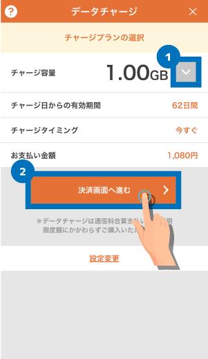 auデジラアプリ「データチャージ内容確認」の画面