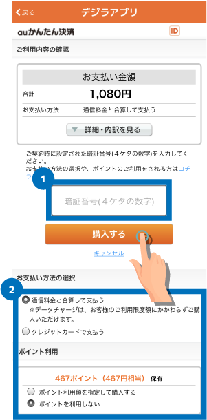 auデジラアプリ「データチャージの決済」画面