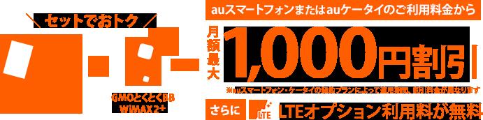 auスマートバリューmineで毎月最大1,000円割引
