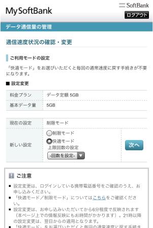 My SoftBankのデータ通信量の管理画面