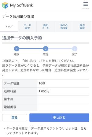 My SoftBankにて追加データの購入予約をする画面