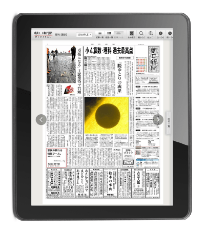 タブレットで電子新聞を開いた時の画面